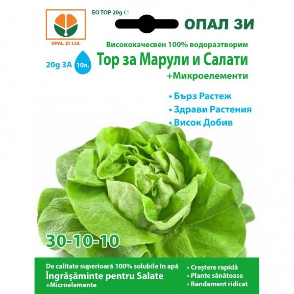 Ingrasamant pentru salata, de tip NPK, 30-10-10 + microelemente, 20 grame